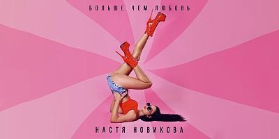 Nastya Novikova