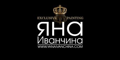 ЯНА ИВАНЧИНА/YANA IVANCHINA Автор бренда арт индустрии ЯИ Петербургский художник Автор известной серии картин